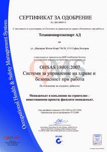 Technoimportexport Bulgarian Template - QMS certificates 18001 till 25-11-2018
