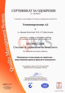 Technoimportexport Bulgarian template certificates 9001 Quality till 25-11-2018